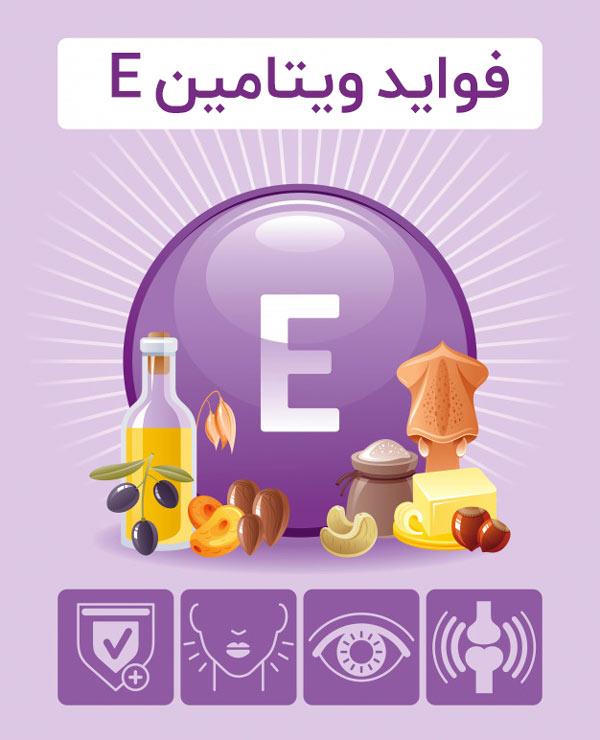 مزایای ویتامین E